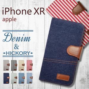 iPhone XR Apple アイフォン iPhoneXR 手帳型 スマホ ケース カバー デニム ヒッコリー ストライプ ボーダー ジーンズ ファブリック 横開き ss-link