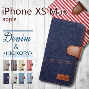 iPhone XS Max Apple docomo au softbank 手帳型 スマホ ケース カバー デニム ヒッコリー ストライプ ボーダー ジーンズ ファブリック 横開き|ss-link