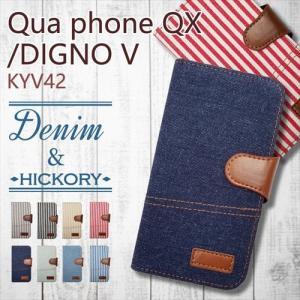 KYV42 Qua phone QX/DIGNO V 京セラ 手帳型 スマホ ケース カバー デニム ヒッコリー ストライプ ボーダー ジーンズ ファブリック 横開き|ss-link