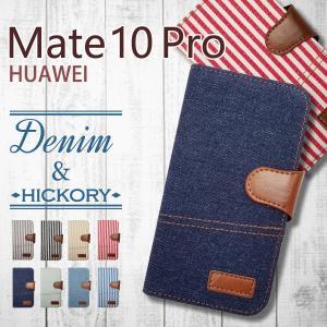 Mate 10 Pro HUAWEI 手帳型 スマホ ケース カバー デニム ヒッコリー ストライプ ボーダー ジーンズ ファブリック 横開き|ss-link