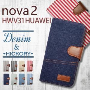 nova 2 HWV31 au HUAWEI 手帳型 スマホ ケース カバー デニム ヒッコリー ストライプ ボーダー ジーンズ ファブリック 横開き|ss-link