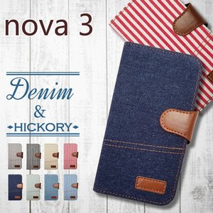 HUAWEI nova 3 ノヴァ3 手帳型 スマホ ケース カバー デニム ヒッコリー ストライプ ボーダー ジーンズ ファブリック 横開き ss-link