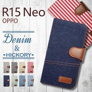 R15 Neo OPPO 手帳型 スマホ ケース カバー デニム ヒッコリー ストライプ ボーダー ジーンズ ファブリック 横開き|ss-link