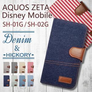 SH-01G AQUOS ZETA/SH-02G Disney Mobile on docomo 手帳型 スマホ ケース カバー デニム ヒッコリー ストライプ ボーダー ジーンズ ファブリック 横開き|ss-link