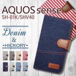 AQUOS sense(SH-01K/SHV40)/lite(SH-M05)/Android One S3 手帳型 スマホ ケース カバー デニム ヒッコリー ストライプ ボーダー ジーンズ ファブリック 横開き|ss-link
