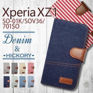 Xperia XZ1 SO-01K/SOV36/701SO 手帳型 スマホ ケース カバー デニム ヒッコリー ストライプ ボーダー ジーンズ ファブリック 横開き|ss-link