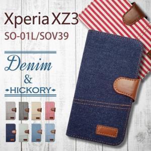 Xperia XZ3 SO-01L/SOV39 エクスペリア 手帳型 スマホ ケース カバー デニム ヒッコリー ストライプ ボーダー ジーンズ ファブリック 横開き|ss-link