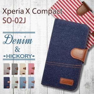 SO-02J Xperia X compact 手帳型 スマホ ケース カバー デニム ヒッコリー ストライプ ボーダー ジーンズ ファブリック 横開き|ss-link
