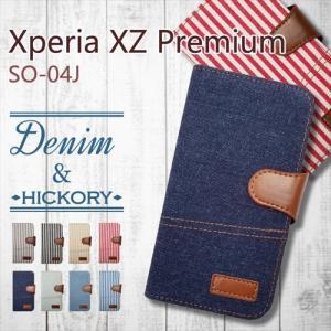 SO-04J Xperia XZ Premium 手帳型 スマホ ケース カバー デニム ヒッコリー ストライプ ボーダー ジーンズ ファブリック 横開き|ss-link