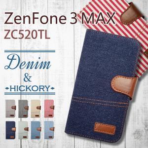 ZenFone3 Max 5.2インチ ZC520TL ASUS エイスース 手帳型 スマホ ケース カバー デニム ヒッコリー ストライプ ボーダー ジーンズ ファブリック 横開き ss-link