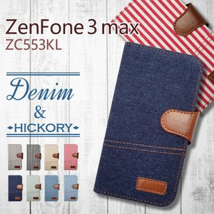 ZenFone3 Max 5.5インチ ZC553KL 手帳型 スマホ ケース カバー デニム ヒッコリー ストライプ ボーダー ジーンズ ファブリック 横開き|ss-link