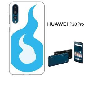 HUAWEI P20 Pro HW-01K ホワイトハードケース カバー ジャケット 火の玉 火 炎...