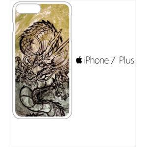 iPhone 8 Plus/iPhone 7 Plus Apple アイフォン ホワイトハードケース ジャケット F-龍 花柄 和柄 桜 蝶 ハート 龍 幻想 バラ ローズ|ss-link