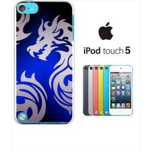 ipod touch 5 iPodTouch5 アイポッドタッチ5 ケース ハードケース ジャケット トライバルドラゴン-C トライバル柄 和柄 ドラゴン 龍|ss-link