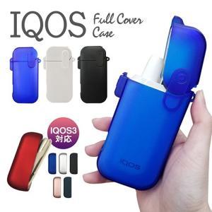 【送料無料】IQOS ケース フルカバー アイコス iQOSケース ハード シンプル 無地 保護 収納 iQOSカバー アイコスカバー