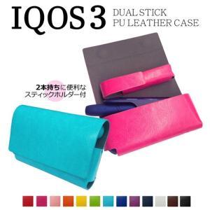 【送料無料】IQOS 3 ケース フルカバー アイコス iQOSケース 保護 収納 iQOSカバー アイコスカバー|ss-link