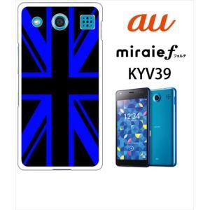 KYV39 miraie f 京セラ au ホワイトハードケース カバー ジャケット 国旗 イギリス英国 m003-sslink|ss-link