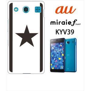 KYV39 miraie f 京セラ au ホワイトハードケース カバー ジャケット シンプル ワンポイント 星 スター y018-sslink|ss-link