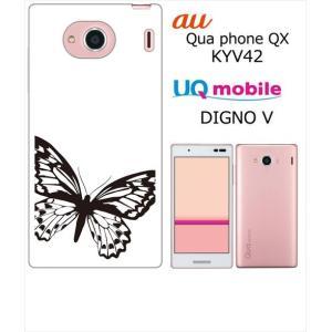 KYV42 Qua phone QX/DIGNO V 京セラ ホワイトハードケース カバー ジャケット 蝶 ワンポイント y122-sslink|ss-link