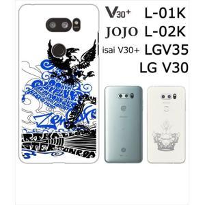 L-01K V30+/L-02K JOJO/LGV35 isai V30+/LG V30 ホワイトハードケース カバー ジャケット ca1322-2 鷲 ロゴ COOL|ss-link