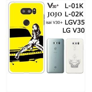 L-01K V30+/L-02K JOJO/LGV35 isai V30+/LG V30 ホワイトハードケース カバー ジャケット シルエット 人物 車と女性 セクシー y133-sslink|ss-link