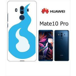 Mate 10 Pro HUAWEI ホワイトハードケース カバー ジャケット 火の玉 火 炎 y1...