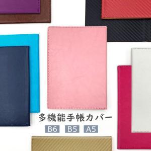 手帳カバー B5 A5 B6サイズ対応 おしゃれ かわいい シンプル 多機能 無地 合皮 ブックカバ...