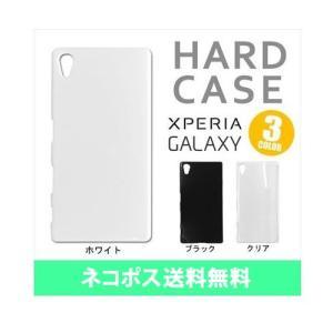 ケース 無地 Xperia galaxy ハード デコベース カバー ジャケット スマホケース クリア ホワイト ブラック 黒 白 透明 |ss-link