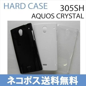 305SH AQUOS CRYSTAL アクオス クリスタル Softbank ケース カバー 無地ケース クリア ブラック ホワイト デコベース カバー ジャケット スマホケース|ss-link