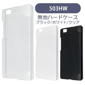 503HW LUMIERE ルミエール/P8 lite huawei Y!mobile ケース カバー 無地ケース クリア ブラック ホワイト デコベース カバー ジャケット スマホケース|ss-link