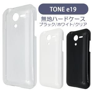 503KC DIGNO E/DIGNO F Y!mobile softbank ケース カバー 無地ケース クリア ブラック ホワイト デコベース カバー ジャケット スマホケース|ss-link