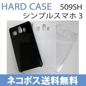 509SH シンプルスマホ3 ケース カバー 無地ケース クリア ブラック ホワイト デコベース カバー ジャケット スマホケース softbank|ss-link