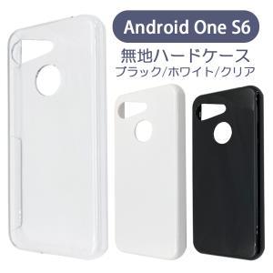 Android One S6 ケース カバー 無地ケース クリア ブラック ホワイト デコベース カバー ジャケット スマホケース|ss-link