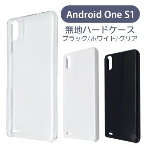 Android One X3 ケース カバー 無地ケース クリア ブラック ホワイト デコベース カバー ジャケット スマホケース ss-link