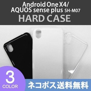 Android One X4/AQUOS sense plus(SH-M07) ケース カバー 無地ケース クリア ブラック ホワイト デコベース カバー ジャケット スマホケース|ss-link