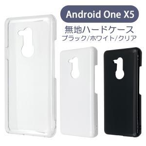 Android One X5 ケース カバー 無地ケース クリア ブラック ホワイト デコベース カバー ジャケット スマホケース|ss-link
