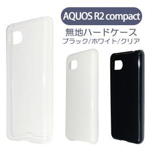 AQUOS R2 compact アクオスr2コンパクト ケース カバー 無地ケース クリア ブラック ホワイト デコベース カバー ジャケット スマホケース ss-link