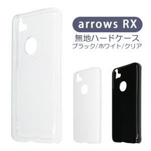 arrows RX / arrows M05 ケース カバー 無地ケース クリア ブラック ホワイト デコベース カバー ジャケット スマホケース|ss-link