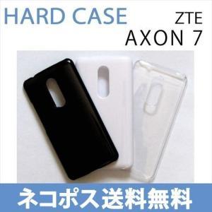 AXON 7 ZTE ケース カバー 無地ケース クリア ブラック ホワイト デコベース カバー ジャケット スマホケース ss-link