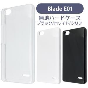 ZTE Blade E01  ケース カバー 無地ケース クリア ブラック ホワイト デコベース カバー ジャケット スマホケース|ss-link