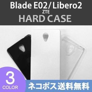 BLADE E02/Libero 2 ZTE ケース カバー 無地ケース クリア ブラック ホワイト デコベース カバー ジャケット スマホケース|ss-link