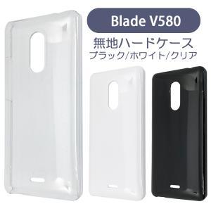 ZTE Blade V580 ブレイド SIMフリー シムフリー ケース カバー 無地ケース クリア ブラック ホワイト デコベース カバー ジャケット スマホケース|ss-link