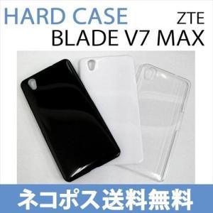 BLADE V7 MAX ケース カバー 無地ケース クリア ブラック ホワイト デコベース カバー ジャケット スマホケース ZTE|ss-link