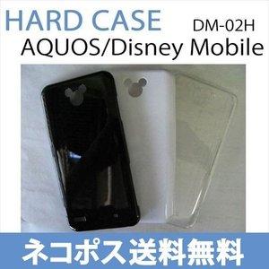 DM-02H Disney Mobile on docomo  ケース カバー 無地ケース クリア ブラック ホワイト デコベース カバー ジャケット スマホケース|ss-link