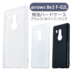 arrows Be3 F-02L f02l ケース カバー 無地ケース クリア ブラック ホワイト デコベース カバー ジャケット スマホケース|ss-link