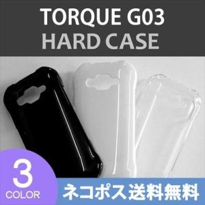 G03 TORQUE KYV41 ケース カバー 無地ケース クリア ブラック ホワイト デコベース カバー ジャケット スマホケース|ss-link