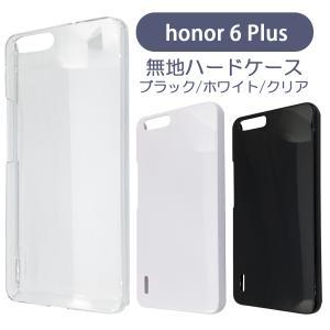 honor 6 Plus オーナー  楽天モバイル  ケース カバー 無地ケース クリア ブラック ホワイト デコベース カバー ジャケット スマホケース|ss-link