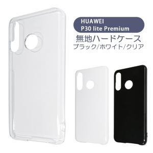 P30 lite / P30 lite Premium HWV33 HUAWEI ケース カバー 無地ケース クリア ブラック ホワイト デコベース カバー ジャケット スマホケース|ss-link