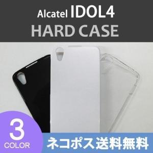 IDOL4 Alcatel ケース カバー 無地ケース クリア ブラック ホワイト デコベース カバー ジャケット スマホケース|ss-link