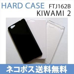 KIWAMI2 FTJ162B SAMURAI 極2 ケース カバー 無地ケース クリア ブラック ホワイト デコベース カバー ジャケット スマホケース FREETEL|ss-link